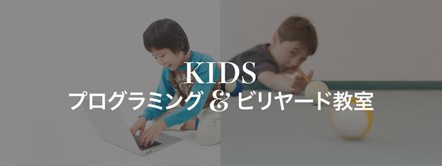 キッズプログラミング&ビリヤード教室