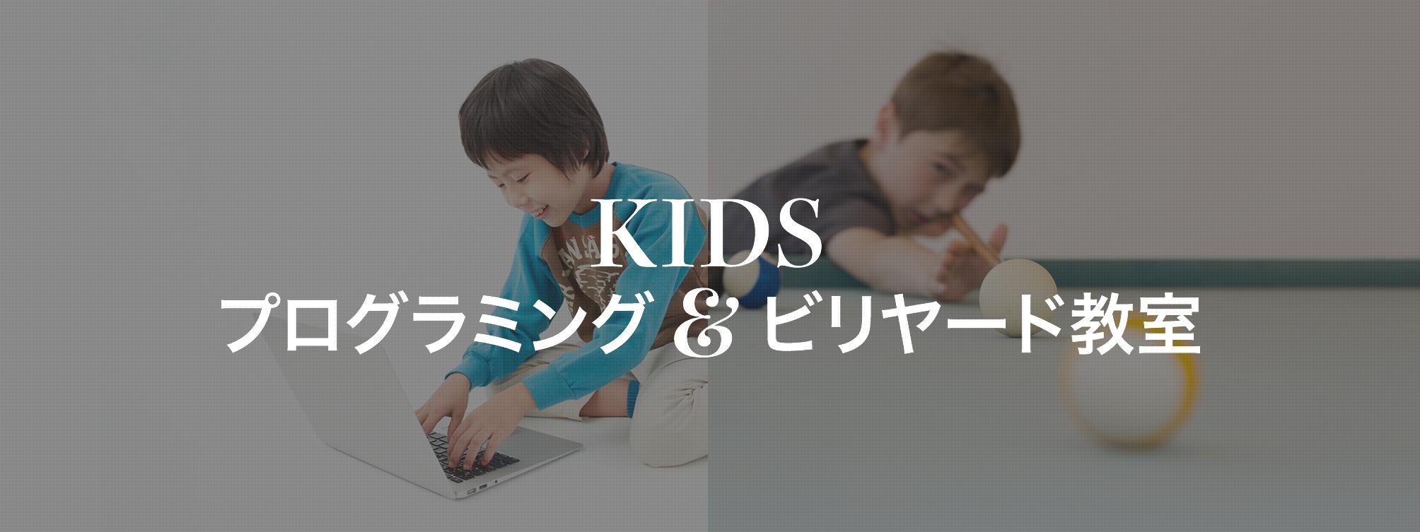 放課後教室 キッズプログラミング&宿題レッスン&ビリヤード